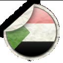 كل ما يخص وظائف السودان