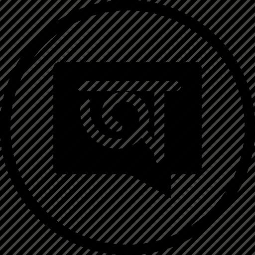 Bangla, bangladesh, deshi, language, local icon - Download on Iconfinder