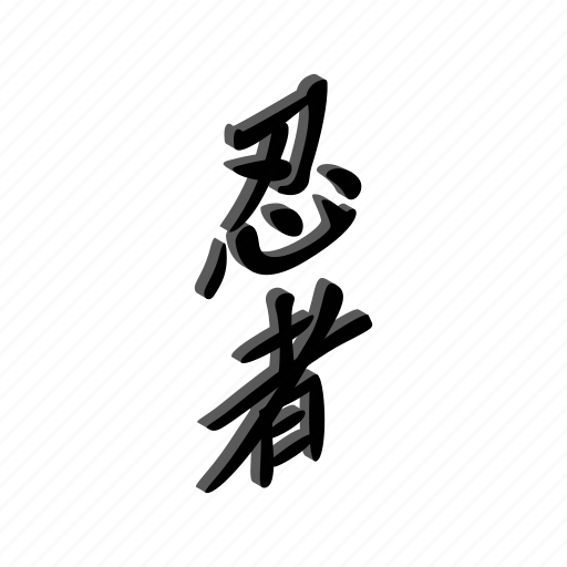 asian, calligraphy, china, chinese, culture, isometric, traditional icon