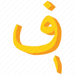 afghan, afghani, afghanistan, currency, gold icon