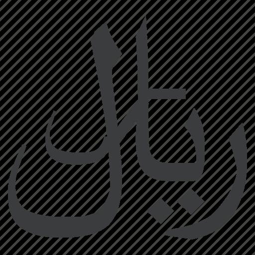currency, rial, yemen, yemeni icon